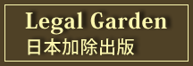 Legal Garden 日本加除出版
