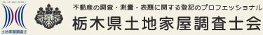 不動産の調査・測量・表題に関する登記のプロフェッショナル 栃木県土地家屋調査士会