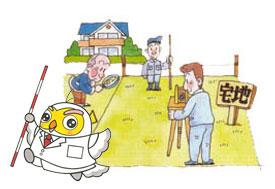 不動産の表示に関する登記につき必要な土地又は家屋に関する調査及び測量をすること。
