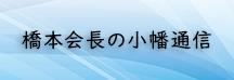 橋本会長の小幡通信